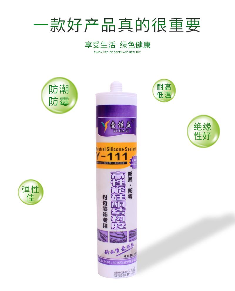 高性能硅酮结构胶_03.jpg