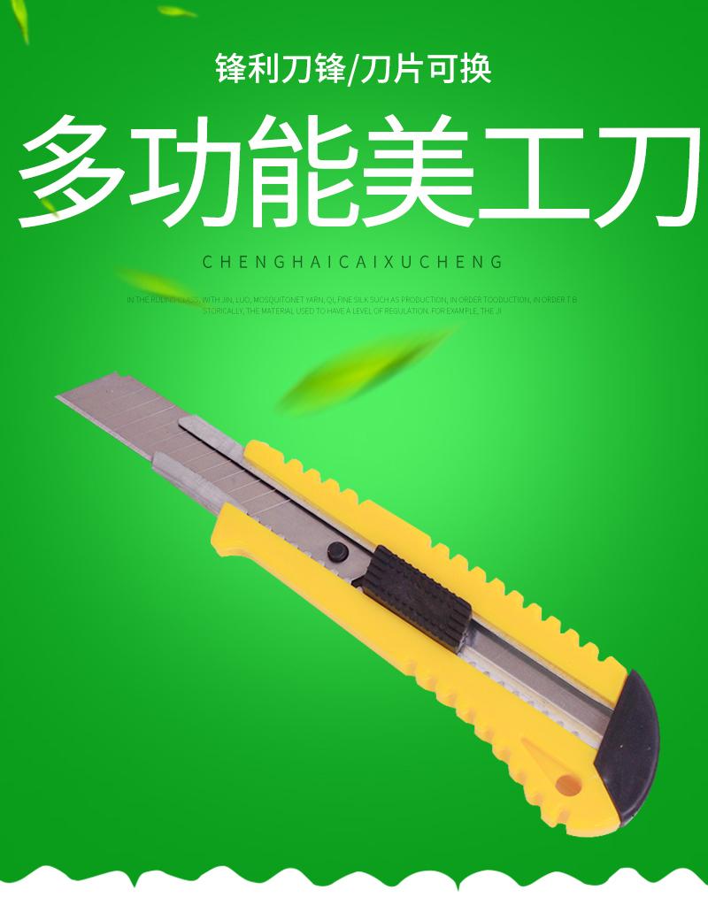 美工刀片_01.jpg