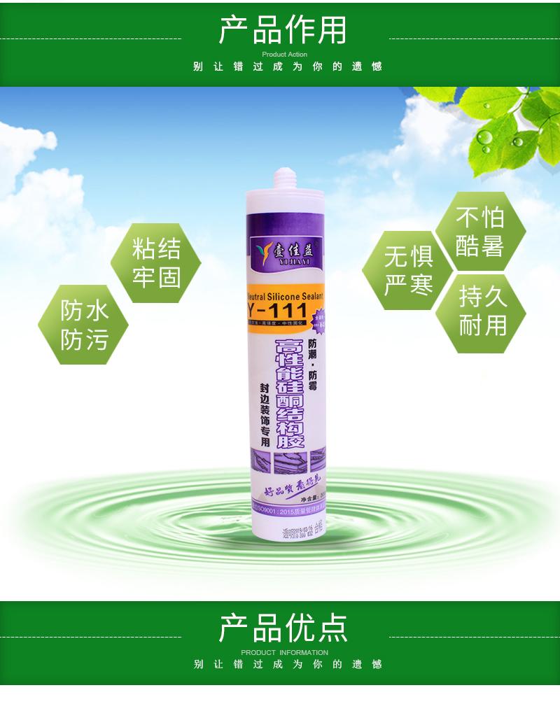 高性能硅酮结构胶_06.jpg