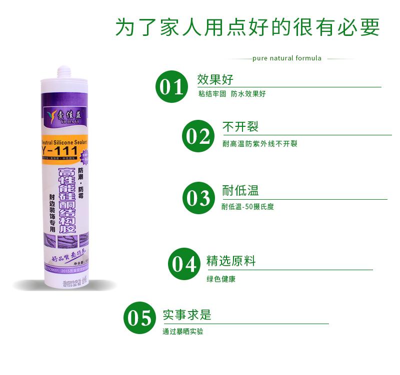 高性能硅酮结构胶_07.jpg