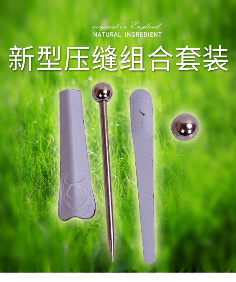 压缝组合工具_01.jpg